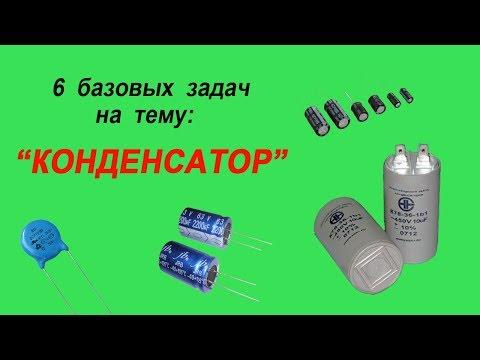 Как изменится электроемкость плоского воздушного конденсатора