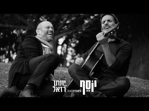יוסף ויונתן רזאל -  באמת || Yossef & Yonatan Razel - Beemet