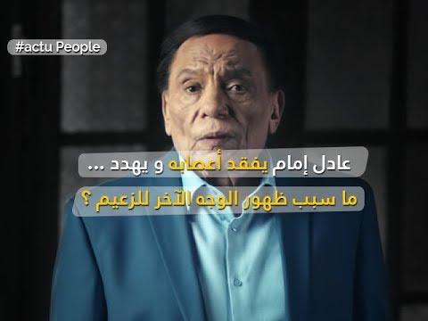 عادل إمام يفقد أعصابه في الأستوديو ويهدد .. ما سبب ظهور الوجه الآخر للزعيم ؟