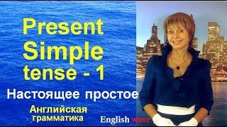 Английское грамматика. Настоящее простое (неопределённое) время. Present Simple.