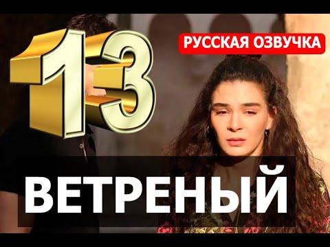 ВЕТРЕНЫЙ 13 СЕРИЯ НА РУССКОМ. ПРОДОЛЖЕНИЕ