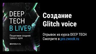 Создание Glitch Voice