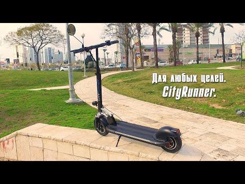 CityRunner и CityRunner-X. Большой обзор и тест-драйв электросамокатов 2020 года.