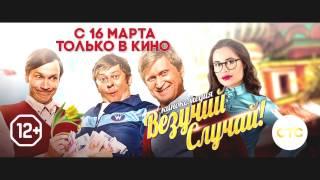 Везучий случай, трейлер фильма 2017, комедия, смотреть на TrailerTV ru