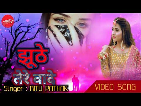 Jhoote Tere vaade  singer Ritu Pathak