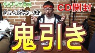 【乃木坂46】『サヨナラの意味』CD開封!!!!サイン入りポスターも紹介