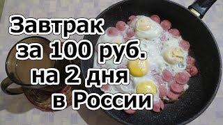Завтрак за 100 рублей  на 2 дня в России