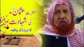 Hazrat Usman (RA) ki Shahadat ka Waqia by  Maulana Makki Al Hijazi - واقعہ شہادت حضرت عثمان