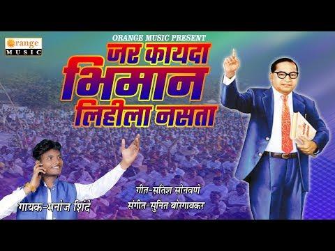 Jar Kayda Bhimana Lihila Nasta | Bhimgeet - Orange Music