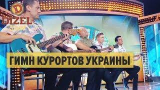 Гимн курортов Украины – Дизель Шоу 2018 | ЮМОР ICTV
