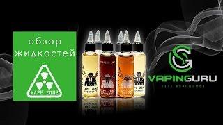видео Купить жидкость для электронных сигарет VAPE ZONE