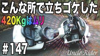 【Motovlog】Uncle Rider ツーリングレター #147