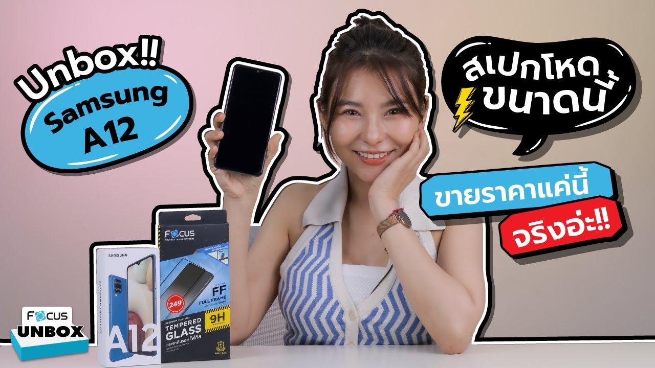Samsung Galaxy A12 ฟังก์ชันครบ งบไม่ถึง 5000 แบตอึดสุด | Focus Unbox EP.14 | โฟกัส ฟิล์มกระจกกันรอย