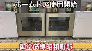 梅田駅に続いて9駅目 2021.4.24~大阪メトロ御堂筋線昭和町駅ホームドア使用開始