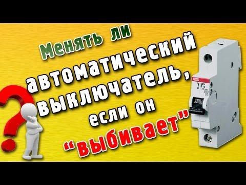 Автоматический выключатель выбивает - ЧТО ДЕЛАТЬ?