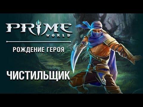 видео: prime world - почти красный убийца на капралах =) (Чистильщик)
