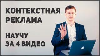 видео Контекстная реклама обучение онлайн. Обучение контекстной рекламе бесплатно онлайн курс яндекс директ