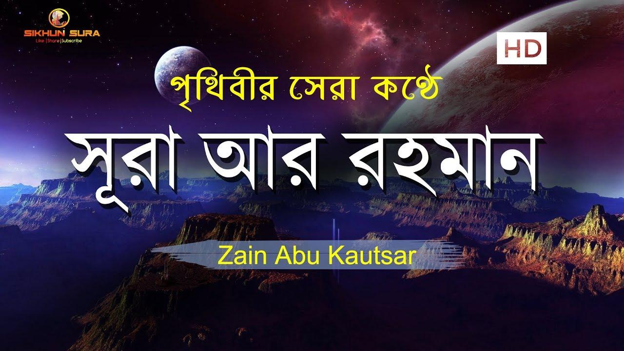 Download সূরা আর রহমান (الرحمن)  - মন জুড়ানো তেলাওয়াত | Zain Abu Kautsar