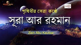 সূরা আর রহমান (الرحمن)  - মন জুড়ানো তেলাওয়াত | Zain Abu Kautsar