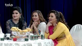 لمرماښام له نجیبی سره - د اختر دریمه ورځ ځانګړي خپرونه / Lemar Makham with Najiba - Eid Special Show