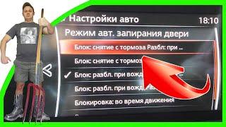 НАСТРОЙКА БЛОКИРОВКИ ДВЕРЕЙ с помощью ELM327 и FORScan на MAZDA