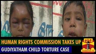 Human Rights Commission takes up Gudiyatham Child torture case - Thanthi TV