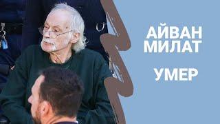 Айван Милат умер