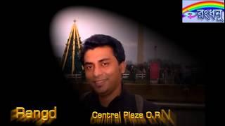 Aha Aji E Basante (আহা আজি এ বসন্তে )  -  Dr. Rajesh Sikder