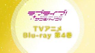 TVアニメ「ラブライブ!サンシャイン!!」BD第4巻紹介PV(出演:津島善子...
