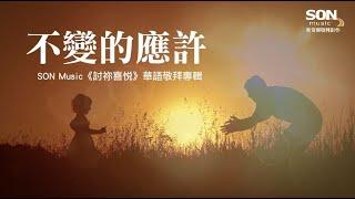 不變的應許 (官方MV) - SON Music 討祢喜悅華語敬拜專輯 Unchanging Promise thumbnail