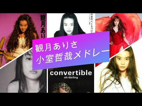 観月ありさ/小室哲哉メドレーin 2011 Live
