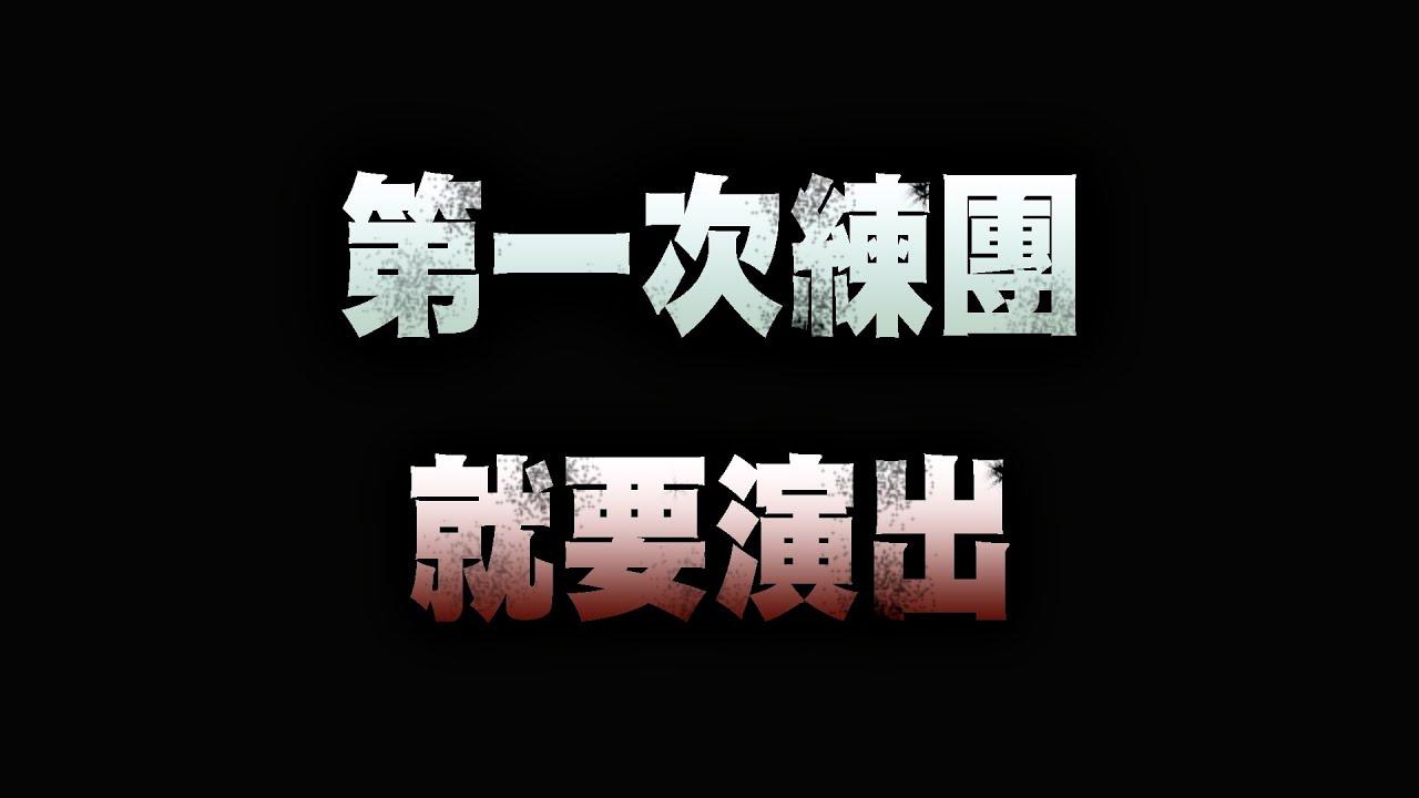 哇嘎哇嘎~高嘉瑜的專屬樂團...恆毅吉他10屆獨立大成 ! !