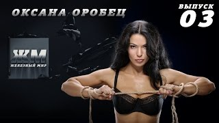Функциональный тренинг с Оксаной Оробец. Силовая тренировка.