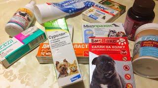 Все средства для ухода собак и ( таблетки , витамины ) что нужно собакам