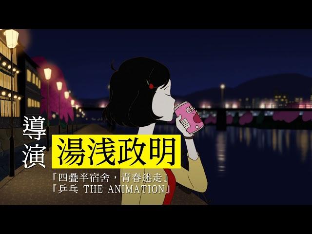 《春宵苦短,少女前進吧!》 電影預告