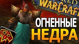 WORLD OF WARCRAFT CLASSIC ОГНЕННЫЕ НЕДРА | УЧИМСЯ ХИЛИТЬ