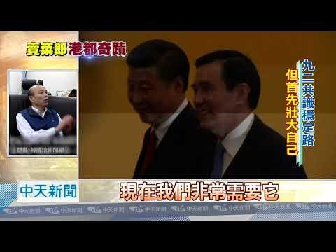 20181211中天新聞 韓國瑜直言不諱 曾批國民黨進加護病房