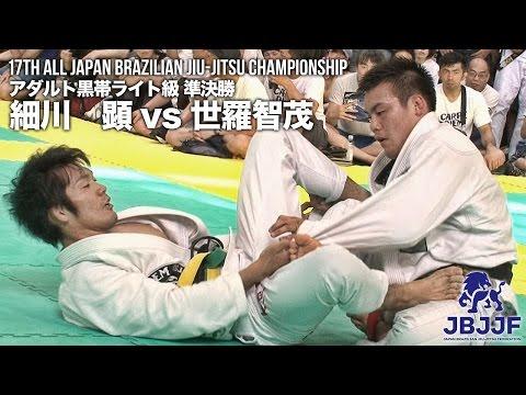 【第17回全日本柔術】細川顕 vs 世羅智茂