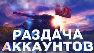 РАЗДАЧА АККАУНТОВ ТАНКИ ОНЛАЙН Капитан 9