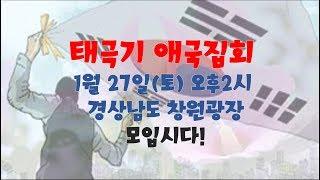태극기 애국집회 홍보