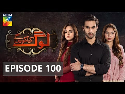 Log Kia Kahengay Episode #100 HUM TV Drama 14 June 2019