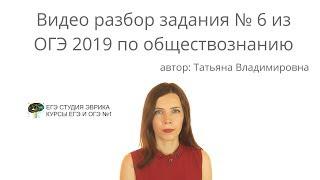 Задание №6 ОГЭ 2019 по обществознанию