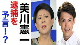 【驚愕】美川憲一が清水良太郎の逮捕を予言していた!?ネットで話題に...