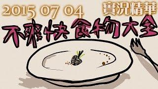 LNG 實況精華:不爽快食物大全 (2015/07/04)