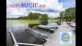 Рыбалка на озере Пробую ловить на микро джиг на озере в Швеции Хобби и отдых