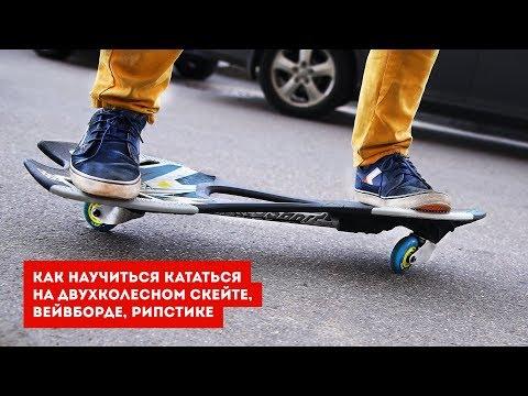 Как кататься на двухколесном скейте для начинающих видео