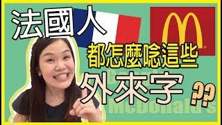 法國人都怎麼唸「麥當勞」?外來字?|語言文化【驚訝系列】|WennnTV 溫蒂頻道