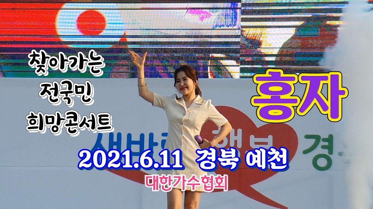 #홍자 경북 예천 - 대한가수협회와 함께하는 '찾아가는 전 국민 희망콘서트'