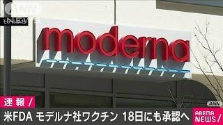 モデルナ社の新型コロナワクチン 18日にも承認へ(2020年12月15日) - YouTube