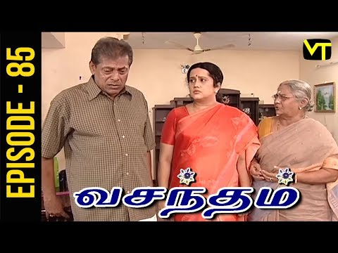 Vasantham Tamil Serial Episode 85 exclusively on Vision Time. Vasantham serial was aired by Sun TV in the year 2005. Actress Vijayalakshmi suited the main role of the serial. Vasantham Tamil Serial ft. Vagai Chandrasekhar, Delhi Ganesh, Vathsala Rajagopal, Shyam Ganesh, Vishwa, Durga and Priya in the lead roles. Subscribe to Vision Time - http://bit.ly/SubscribeVT  Story & screenplay : Devibala Lyrics: Pa Vijay Title Song : D Imman.  Singer: SPB Dialogues: Bala Suryan  Click here to Watch :   Kalasam: https://www.youtube.com/playlist?list=PLKrQXcb2YJU097x60nl4osYp1hB4kYJ-7  Thangam: https://www.youtube.com/playlist?list=PLKrQXcb2YJU3_Dm5GtlScXBPqc2pmX3Q5  Thiyagam:  https://www.youtube.com/playlist?list=PLKrQXcb2YJU3QSiSiTVOQ-lI4hDr2TQBl  Rajakumari: https://www.youtube.com/playlist?list=PLKrQXcb2YJU3iijZXtnzeMvAjRVkdMrAR   For More Updates:- Like us on Facebook:- https://www.facebook.com/visiontimeindia Subscribe - http://bit.ly/SubscribeVT